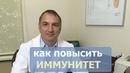 Как повысить иммунитет Витамины травы и препараты для повышения иммунитета