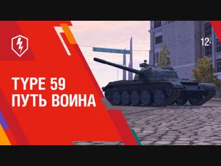 WoT Blitz. Путь Воина. Как получить Type 59 бесплатно?
