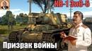 ПРИЗРАК ВОЙНЫ - КВ-1 ЗиС-5 | War Thunder