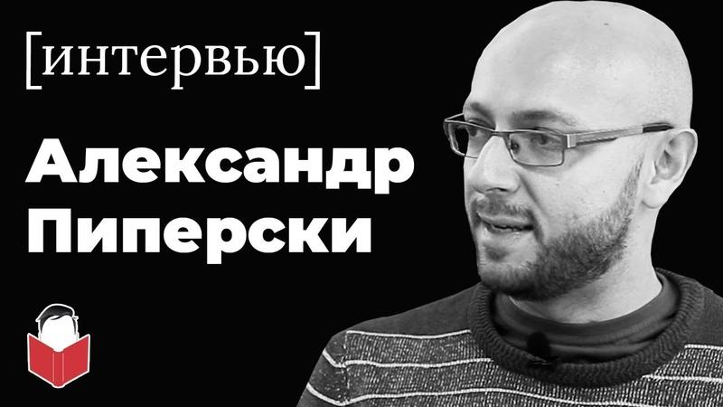 Про Задорнова, лингвистику и конструирование языков — Александр Пиперски [интервью]