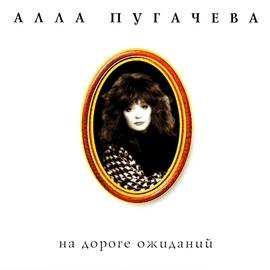 Алла Пугачёва альбом Коллекция. На дороге ожиданий