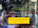 ЕМ Шри Джишну прабху - Храм Мадана Мохана, ч.2, Вриндаван, 22.10.18