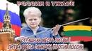 РОССИЯ В УЖАСЕ-СТРАШНАЯ МЕСТЬ ЛИТВЫ ! Литва ввела санкции против России !