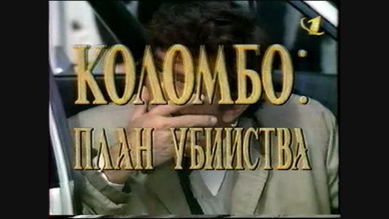 Коломбо. План убийства (Blueprint for Murder). 1972. Сезон 1 Эпизод 7 Перевод ОРТ. VHS
