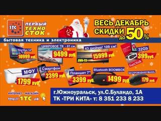 ПЕРВЫЙ ТЕХНО СТОК новогодняя распродажа!