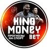 KING MONEY BET l Прогнозы на спорт l LIVE-ставки