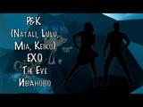 P&ampK - EXO The Eve Иваново