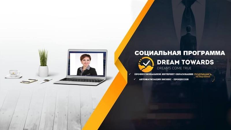 Социальная программа от Dream Towards/ Презентация от 20.10