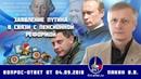 Валерий Пякин. Заявление Путина в связи с пенсионной реформой