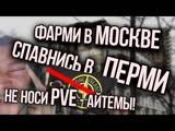 Azazin Kreet Гайд по прохождению России [1-100 lvl]