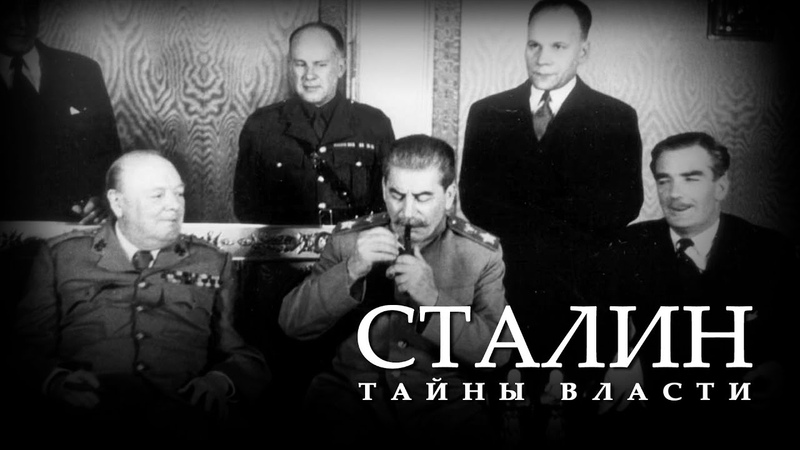 Сталин Тайны власти