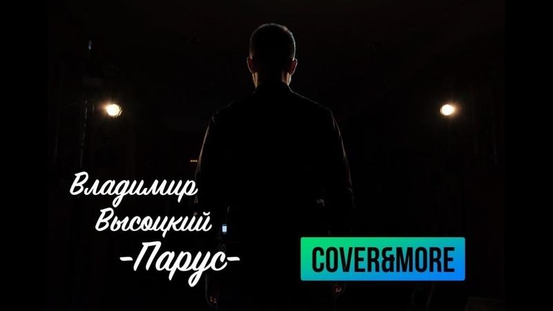 В.Высоцкий - Парус (cover by CovermorE)