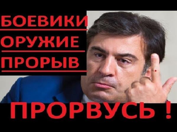 Вернусь в Украину с оружием и отморозками Саакашвили про олигархов и их систему