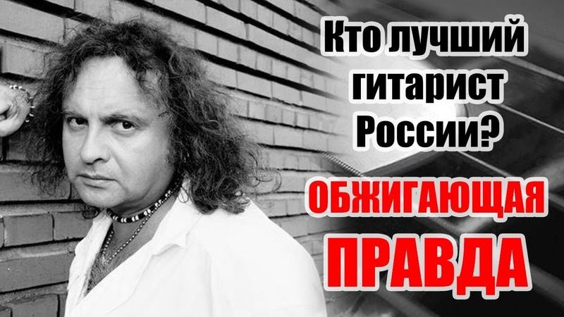 МОЛНИЯ! Кто лучший гитарист России Обжигающая ПРАВДА