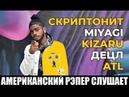 АМЕРИКАНЦЫ СЛУШАЮТ 17 | Рэпер Cash Слушает СКРИПТОНИТ MIYAGI ATL ДЕЦЛ KIZARU