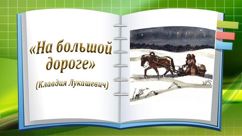 На большой дороге (Клавдия Лукашевич) Рассказ