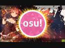 OSU! Пока никто не видит D