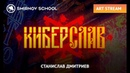 Киберслав. АРТ СТРИМ с автором. Тайны проекта. Smirnov School