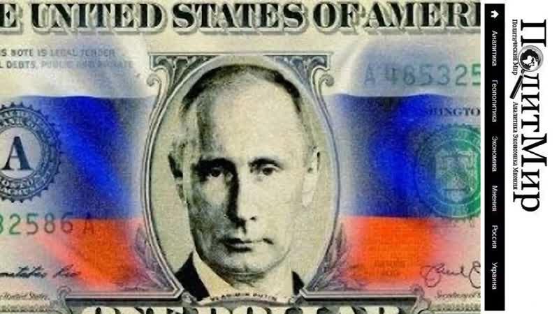 [v-s.mobi]ПолитМир - 07.02.2018 - Обвал американской биржи – «ассиметричный ответ» Путина США.mp4