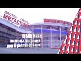 Кубок мира по акробатическому рок-н-роллу и буги-вуги