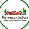 """Вся правда о КП """"Павловская слобода"""" I Отзывы"""