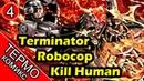 Термо Комикс - Terminator Robocop Kill Human - 4 [ОБЪЕКТ] Робокоп против Терминатора