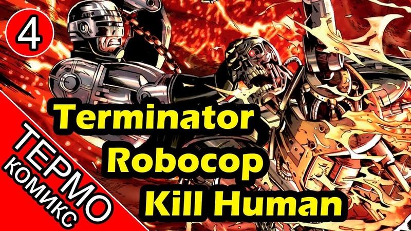 Термо Комикс Terminator Robocop Kill Human 4 ОБЪЕКТ Робокоп против Терминатора