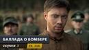 Баллада о бомбере Серия 3 The Bomber Episode 3 With English subtitles