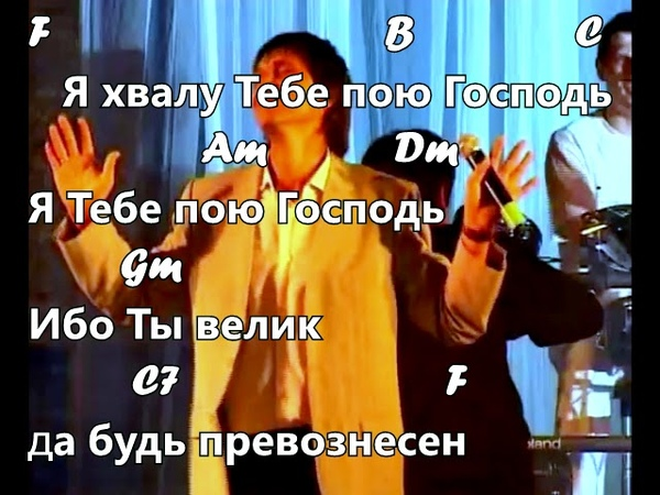 Я хвалу Тебе пою.Текст, аккорды, пентатоника для F. А. Кочкин.