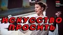 ИСКУССТВО ПРОСИТЬ - Аманда Палмер - TED на русском