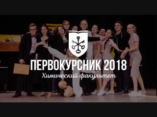 Химический факультет - Первокурсник 2018