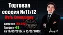 Заработал 6$ | Binarium | Путь к миллиону| Aleksey M| ТС №11/12 баланс 135.24 $