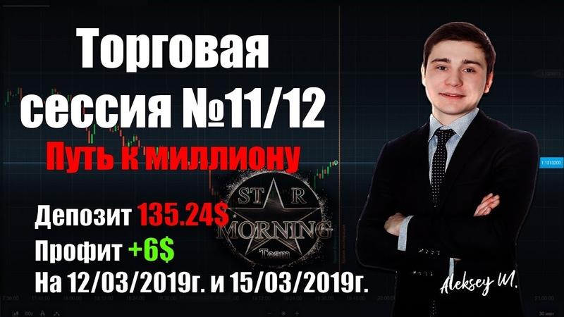 Заработал 6$   Binarium   Путь к миллиону  Aleksey M  ТС №1112 баланс 135.24 $