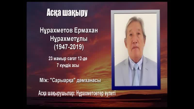 Түркістан_асқа шақыру Нұрахметов ЕрмаханНұрахметұлы