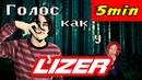 ГОЛОС LIZER - «Сердце» ЗА 5 МИНУТ БОНУС Обработка Вокала Studio Session