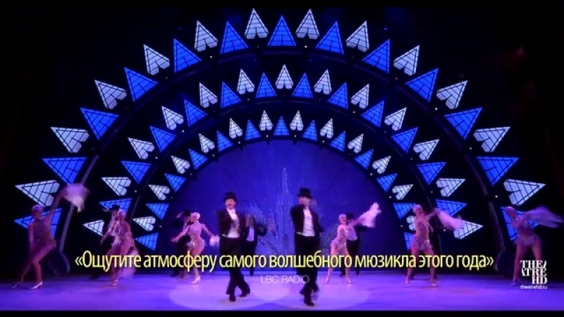 «АМЕРИКАНЕЦ В ПАРИЖЕ» Королевский Национальный театр 2017-18.mp4