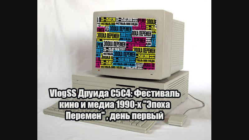 VlogSS Друида C5C4: Фестиваль кино и медиа 1990-х Эпоха Перемен , день первый