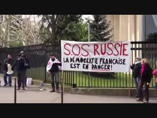 Французы просят Путина защитить их свободы