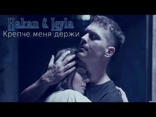 Hakan & Leyla || Крепче меня держи (The Protector)
