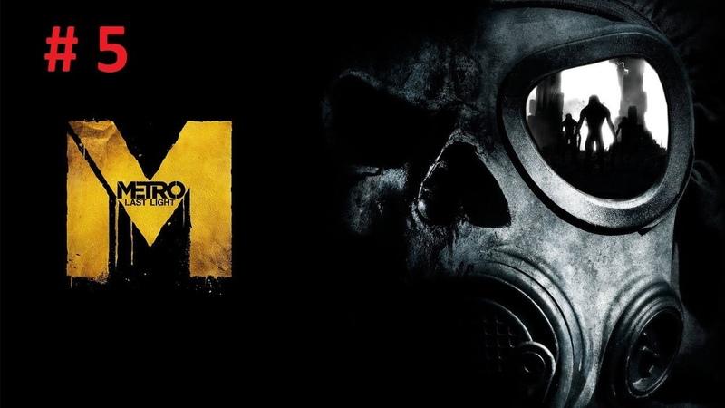 Прохождение Метро 2033: Луч надежды - Часть 5 Эпидемия » Freewka.com - Смотреть онлайн в хорощем качестве