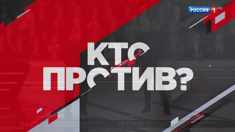 Кто против Ток-шоу с Сергеем Михеевым 25.06.2019