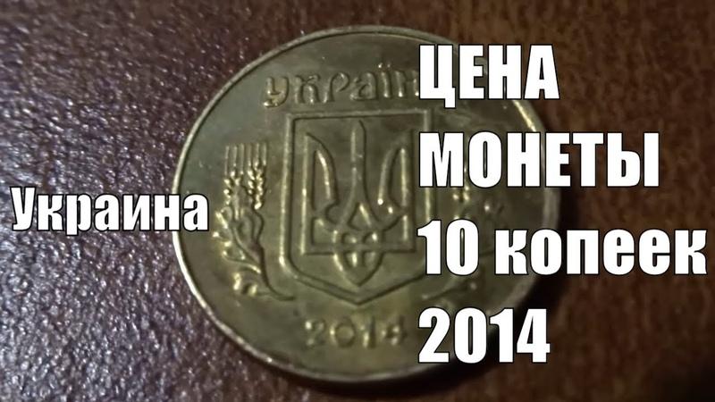Монета 10 копеек 2014 и ее реальная стоимость сегодня