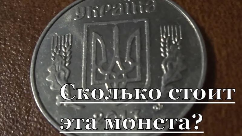 Сколько стоит монета 5 копеек 2013 года