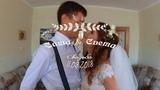 Свадьба ролик Саша Света