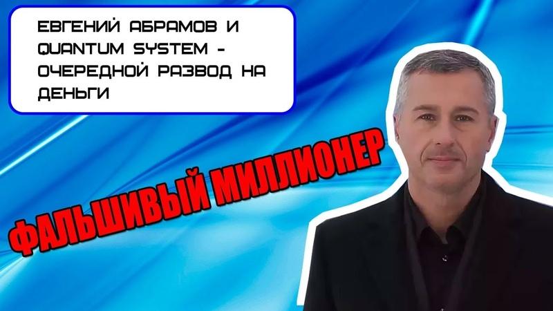 Фальшивый миллиардер Евгений Абрамов и лохотрон Quantum System ИНТЕРНЕТ ПОМОЙКА 8