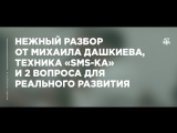 Нежный разбор от Михаила Дашкиева, техника «SMS-КА» и 2 вопроса для реального развития