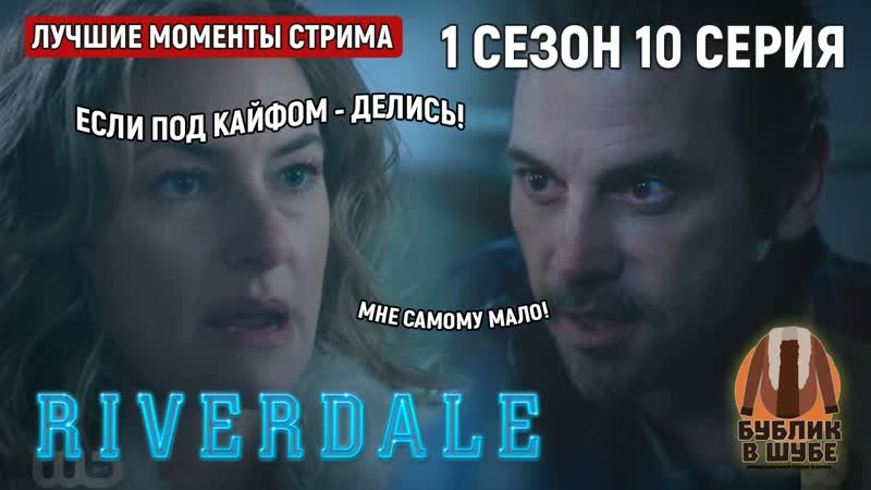 Под кайфом делиться надо Ривердэйл Риведейл Riverdale 1 сезон 10 серия