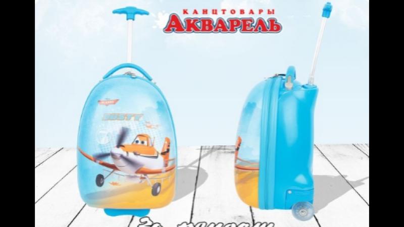 Детский чемодан на роликах от Сети магазинов Акварель
