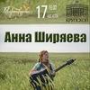 """Анна """"Шмендра"""" Ширяева в СПб, ДК Крупской"""