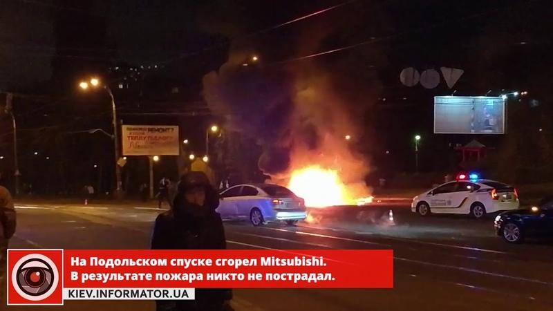 В Киеве на Подольском спуске дотла сгорела Mitsubishi